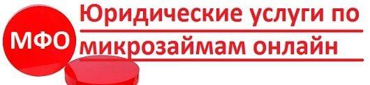 Как не платить микрозайм в Украине