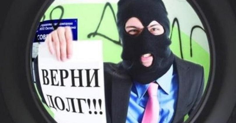 Новый закон о коллекторах в Украине 2020